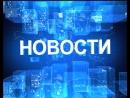 20180616_Выпуск новостей_528
