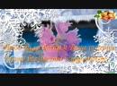 С днем рождения в феврале Красивая музыкальная видео открытка Видео поздравление.mp4