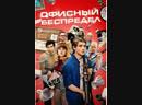 0фisnый beSpredeL - БЕЗ ЦЕНЗУРЫ (2018) комедия ужасы боевик