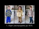 BabyBest.ru Сезон начался! Мы готовы!