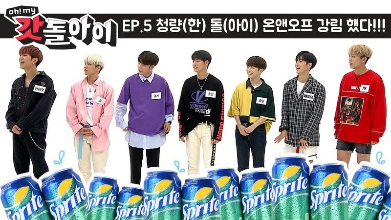 [Oh! My 갓돌아이   EP05] 청량(한)돌(아이) 온앤오프가 갓돌에 떴씀돠~♥