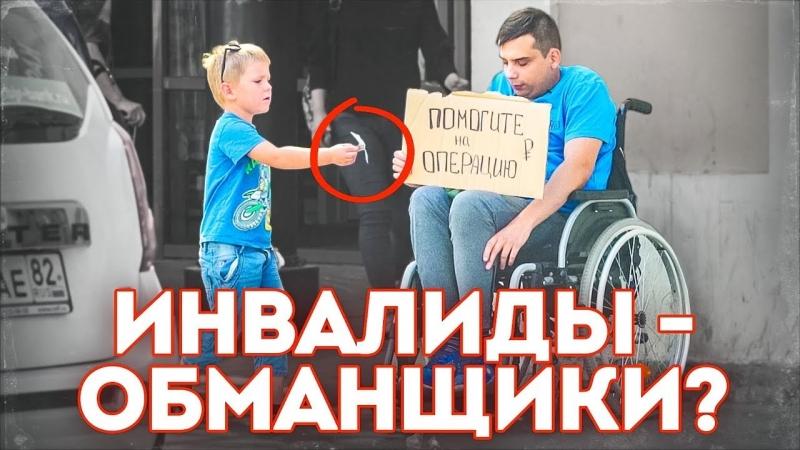 VJOBivay РАЗОБЛАЧЕНИЕ ПОПРОШАЕК аферистов Инвалид слепой и алкоголик Социальный эксперимент