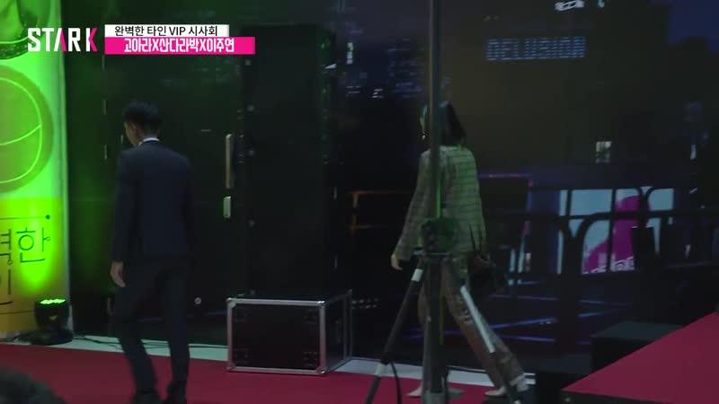 고아라X산다라박X이주연 /Go A ra·Sandara Park·Lee Joo Yeon, на вип премьере фильма Intimate Strangers
