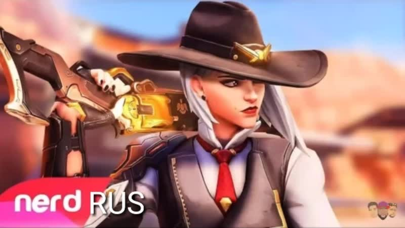 Overwatch Song | Wild Wild West (Ashe Song) | NerdOut! ft Halocene (RUS SUB)