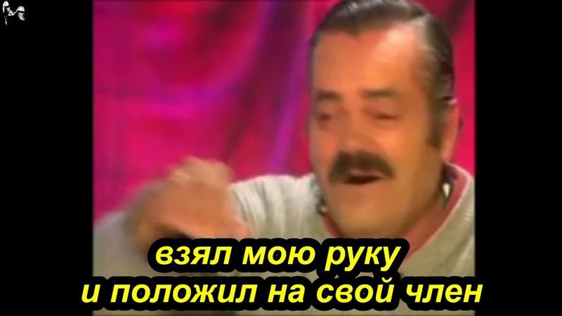 ИСПАНЕЦ У ЛЮБОВНИЦЫ,ИСПАНЕЦ РЖЕТ!