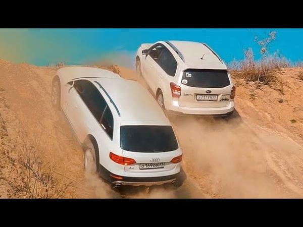 АУДИ УДИВЛЯЕТ! AUDI против SUBARU FORESTER , Тигуан и Toyota RAV4