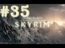 Прохождение Skyrim часть 35 Эпичность зашкаливает