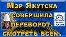 Мэр Якутска совершила мирный переворот удивила всю Россию