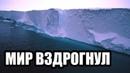 УДАЛЯЮТ ВЕЗДЕ - ЧТО НАШЛИ В АНТАРКТИДЕ? 2018 / Документальные фильмы HD