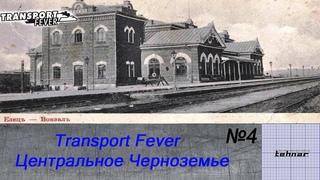 Transport Fever.Центральное Черноземье. Расширяюсь. Серия №4.