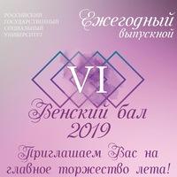 «Ежегодный Выпускной Венский Бал РГСУ 2019»
