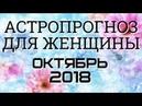 СКОРПИОН ЖЕНЩИНА ГОРОСКОП НА ОКТЯБРЬ 2018 ГОДА. АСТРОПРОГНОЗ