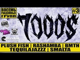 7000$ - ВОСЕМЬ РАНДОМНЫХ ГРУПП Plush Fish Rashamba BMTH Tequilajazzz Smalta (3 ЧАСТЬ)