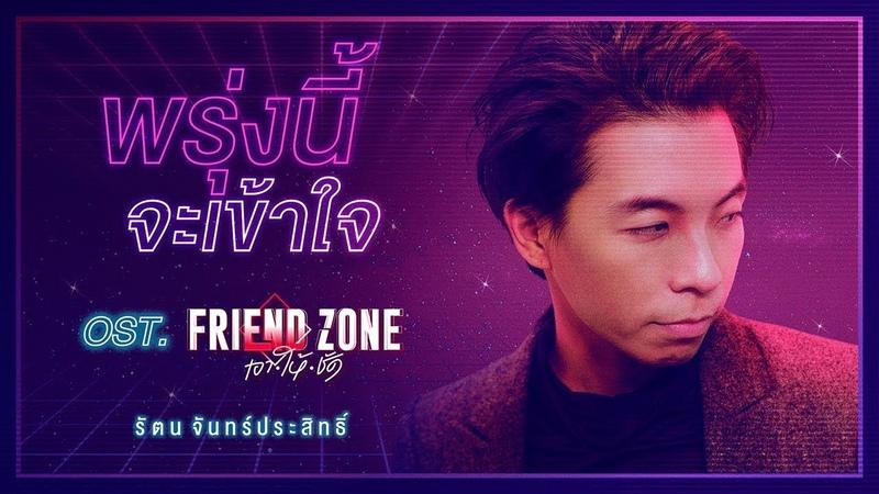 พรุ่งนี้จะเข้าใจ Ost.Friend Zone เอา•ให้•ชัด - รัตน จันท