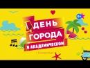 Анонс Дня города 2018 в Академическом!