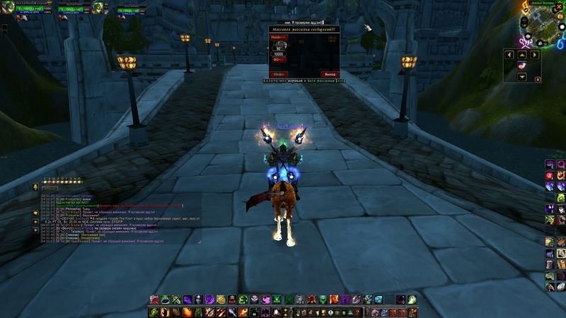 SpaM Addon chat whisper with flexible settings WoW 3.3.5