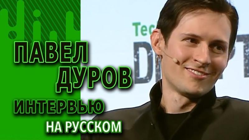ПАВЕЛ ДУРОВ интервью про ТЕЛЕГРАМ и ВОЦАП который отстой