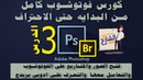 03 فتح الصور والمشاريع على الفوتوشوب والتعا1