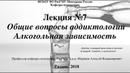 Лекция Алкогольная зависимость со слайдами 2018 Проф каф психиатрии РязГМУ Меринов А В