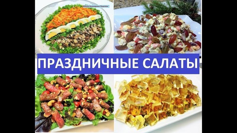 НОВОГОДНИЕ САЛАТЫ 2019. 5 Вкусных и Праздничных Салатов. Новогодний Стол.