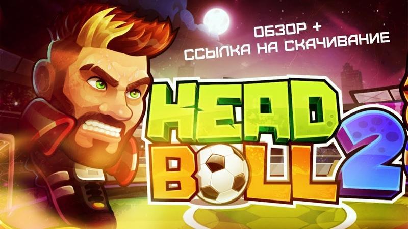 ОНЛАЙН ГОЛОВА МЯЧ 2 Head ball 2 Обзор