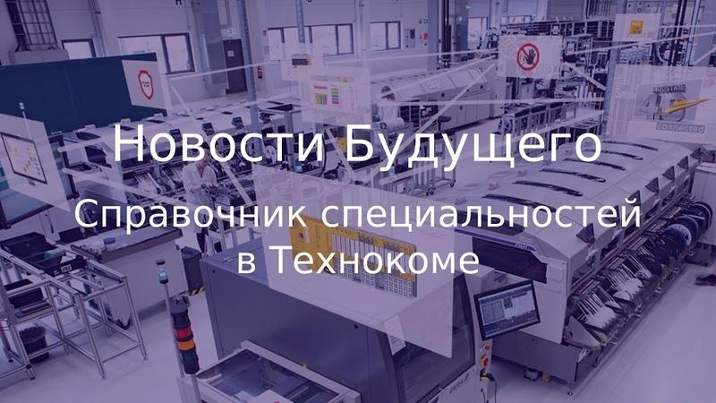 Справочник специальностей в Технокоме - Новости Будущего (Советское Телевидение)