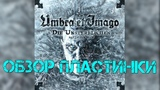 Обзор пластинки Umbra Et Imago - Die Unsterblichen - Das Zweite Buch