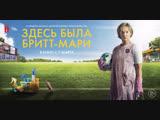 Трейлер «Здесь была Бритт-Мари» / Bbritt-Marie was here - в кино с 7 марта
