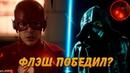 ФЛЭШ ЧУТЬ НЕ УБИЛ ЦИКАДУ, ЯРОСТЬ ФЛЭША! ОБЗОР 11 СЕРИИ 5 СЕЗОНА The Flash!