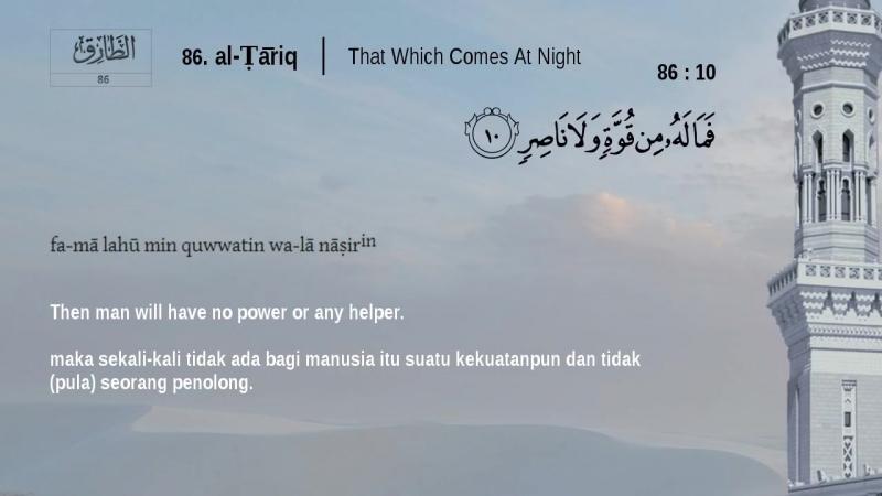 Quran Juz 30 - Juz Amma - Recited by Mishari Rashid Alafasy (English, Indonesian translation)