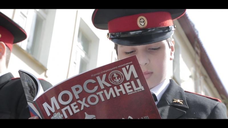 Вице-адмирал рассказывает о журнале Морской Пехотинец компании Союз Маринс Групп