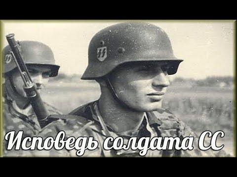 Исповедь солдата СС вермахта Где вы набрали это зверьё Один день в самой страшной зондеркоманде СС