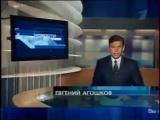 Новости (Первый канал,21.09.2002) Отрывок