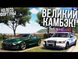 Bulkin ВЕЛИКИЙ КАМБЭК! (КОЛЕСО ФОРТУНЫ - FORZA HORIZON 3)