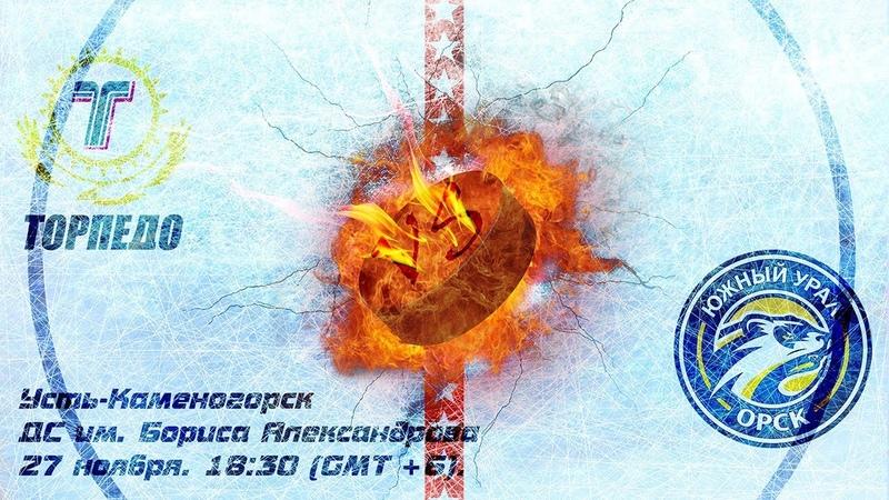 27.11.2017 | «Торпедо» – «Южный Урал» 3-2 Б