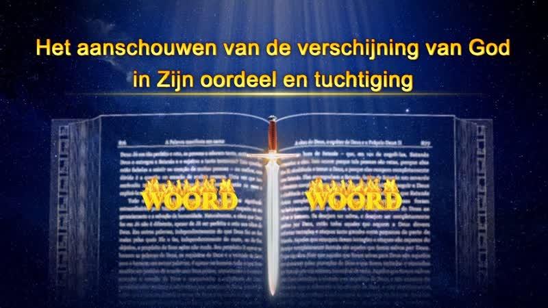 Gods woorden 'Het aanschouwen van de verschijning van God in Zijn oordeel en tuchtiging'