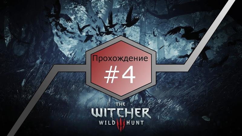 The Witcher 3: Wild Hunt: Прохождение 4
