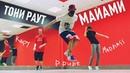 Тони Раут - Майами Танцующий Чувак Танец фристайл