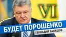 Президентом будет Порошенко