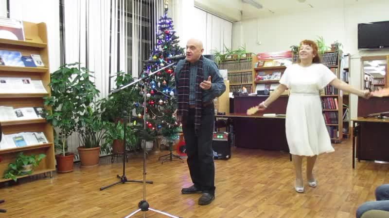 Ух ты, ах ты! Здравствуй Новый год! Сергей Шевченко и Тамара Иванова