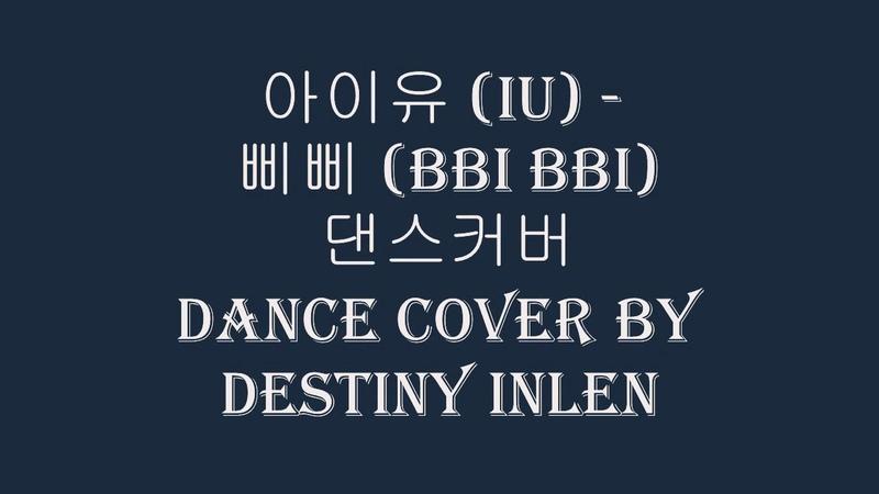 아이유 (IU) - 삐삐 (BBI BBI) 댄스커버 Dance cover by DESTINY