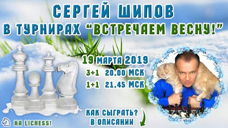 Шахматы ♕ Сергей Шипов в турнирах Встречаем весну