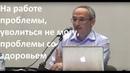 Торсунов О.Г. На работе проблемы, уволиться не могу, проблемы со здоровьем