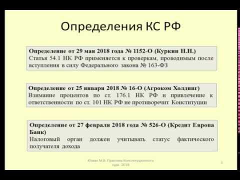 Практика Конституционного Суда по налогам за 2018 Practice of the constitutional Court on taxes
