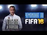 Глава в районе #37: Чемпионат по FIFA 18