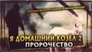 Я домашний козёл НОТР ДАМ ЗЕЛЕНСКИЙ ТОМОС ПРОРОЧЕСТВО 2 часть