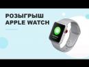 Дарю часы Apple watch за 15 000 шагов