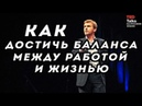 КАК ДОСТИЧЬ БАЛАНСА МЕЖДУ РАБОТОЙ И ЖИЗНЬЮ - Найджел Марш - TED на русском