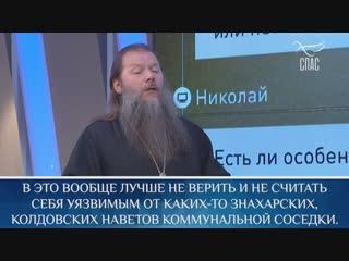 Протоиерей Артемий Владимиров отвечает на вопрос: «Как относиться к тому, что соседка наводит порчу?»