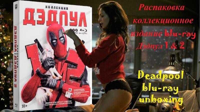 Распаковка Дэдпул 1 2 коллекционное издание / Deadpool blu-ray unboxing